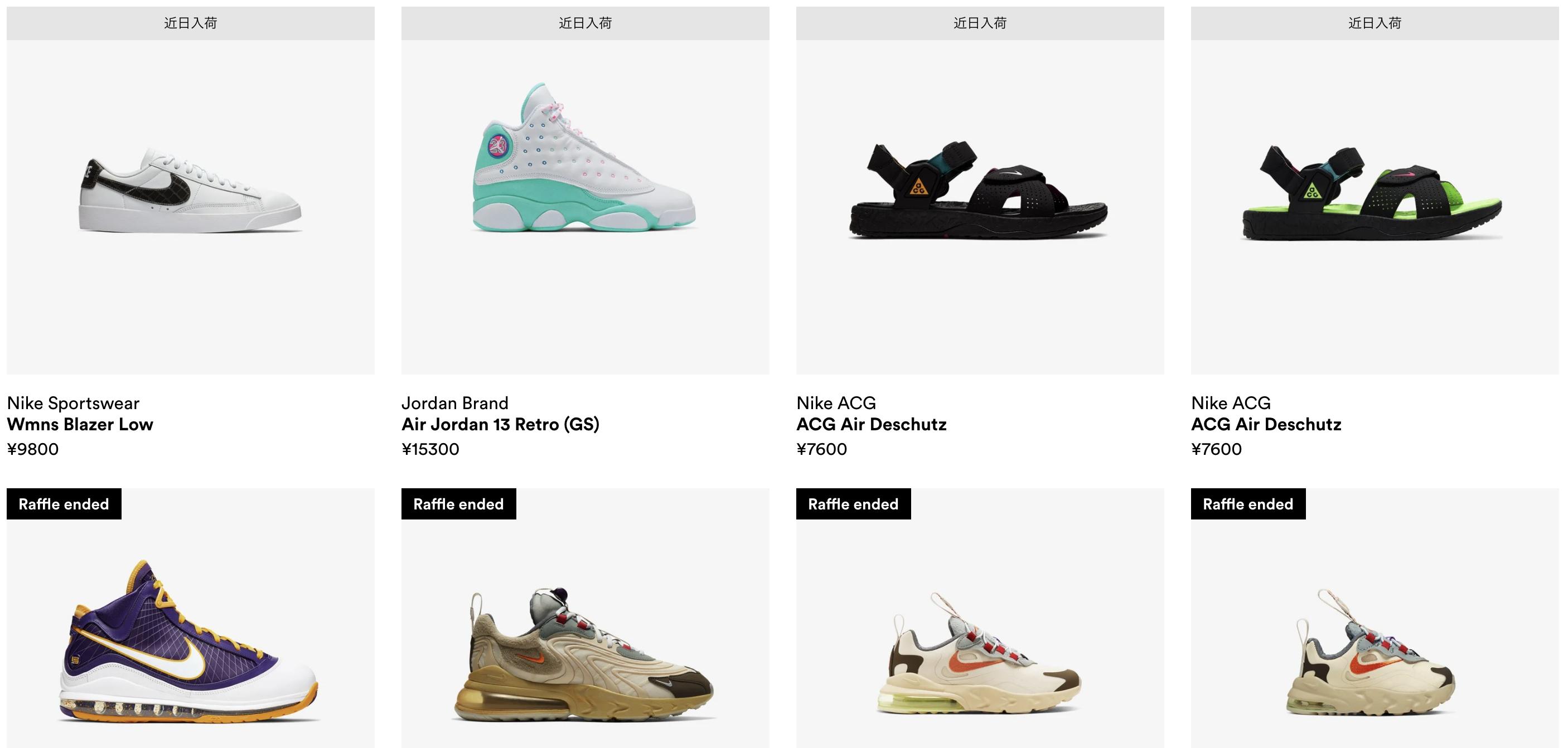 【シューズ好き必見】レアなシューズを購入出来るサイト「Sneakersnstuff」を紹介!