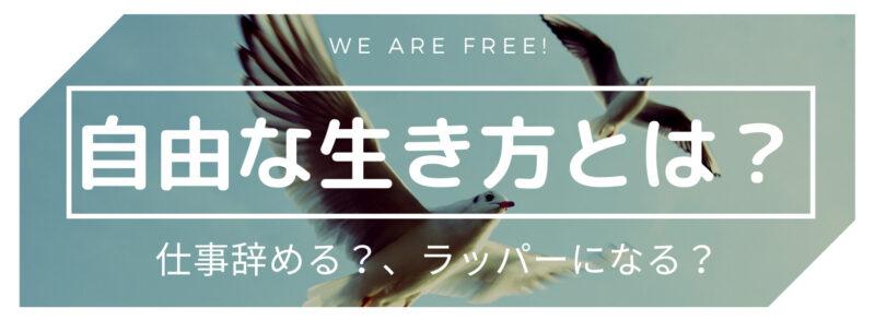 自由な生き方とは?